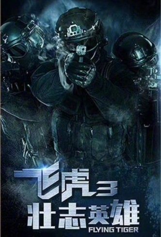 Flying Tiger III Poster, 飛虎3壯志英雄 2020 Chinese TV drama series