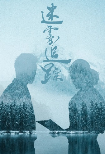 Fog Tracking Poster, 迷雾追踪 2020 Chinese TV drama series