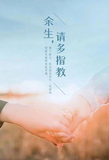 For the Rest of My Life, Please Advise Poster, 余生,请多指教 2020 Chinese TV drama series