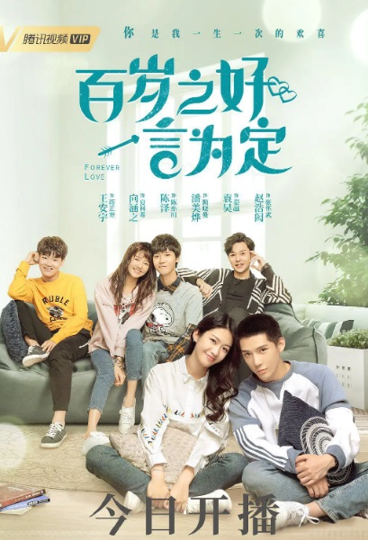 Forever Love Poster, 百岁之好,一言为定 2020 Chinese TV drama series