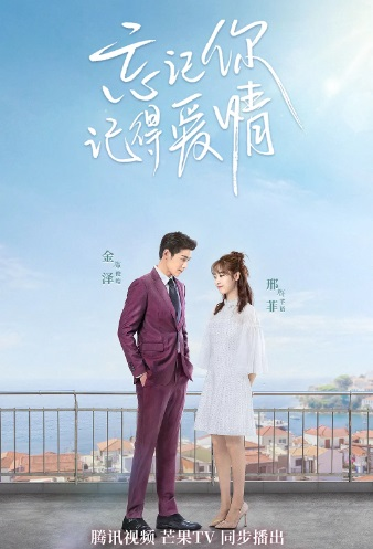 Forget You, Remember Love Poster, 忘记你,记得爱情 2020 Chinese TV drama series