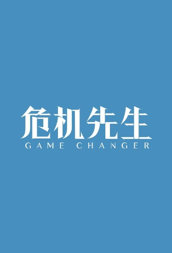 Game Changer Poster, 危机先生 2020 Chinese TV drama series
