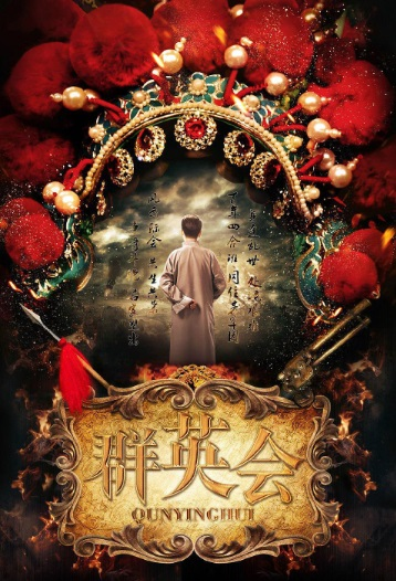 Gathering of Heroes Poster, 群英会 2020 Chinese TV drama series