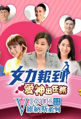 Girl's Power 4 Poster, 女力報到-愛神出任務 2020 Taiwan TV drama series