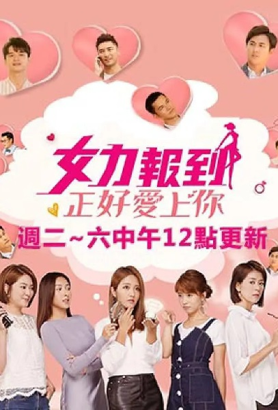 Girl's Power 6 Poster, 女力報到-正好愛上你 2020 Taiwan TV drama series