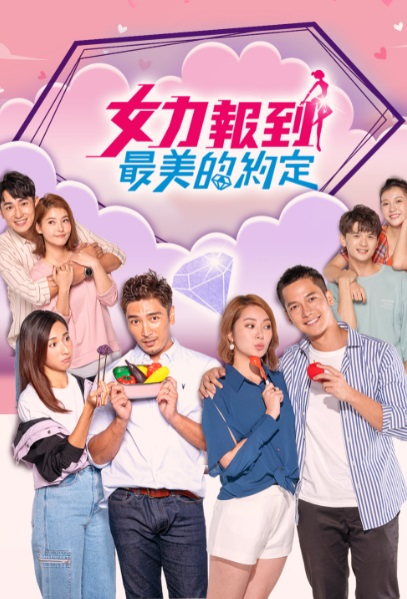 Girl's Power 7 Poster, 女力報到-最美的約定 2020 Taiwan TV drama series