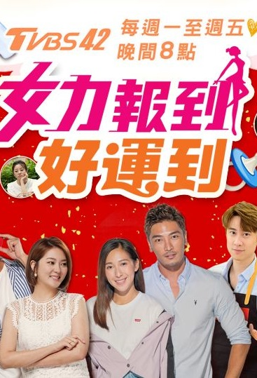 Girl's Power 8 Poster, 女力報到-好運到 2020 Taiwan TV drama series