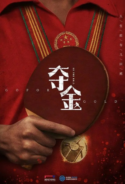Go for Gold Poster, 夺金 2020 Chinese TV drama series