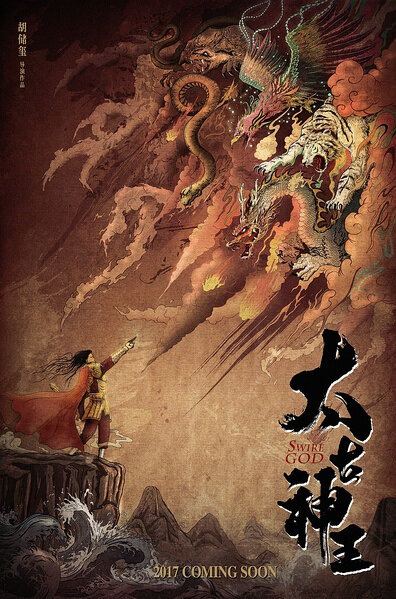 God of Lost Fantasy Poster, 太古神王 2020 Chinese TV drama series