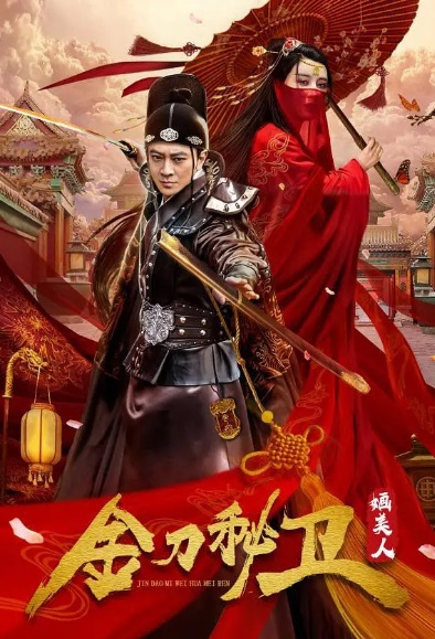 Golden Sword Secret Guard Poster, 金刀秘卫之婳美人 2020 Chinese TV drama series