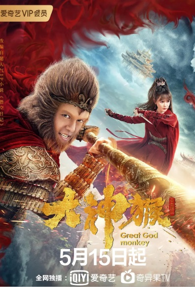 Great God Monkey Poster, 大神猴 2020 Chinese TV drama series