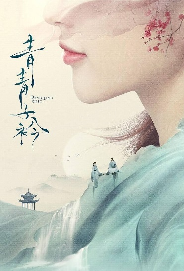 Green Collar Poster, 青青子衿 2020 Chinese TV drama series