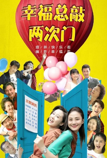 Happiness Knocked Twice Poster, 幸福敲了两次门 2020 Chinese TV drama series