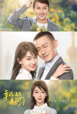Happiness Will Come Knocking Poster, 幸福还会来敲门 2020 Chinese TV drama series
