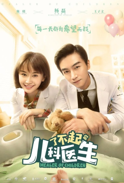 Healer of Children Poster, 了不起的儿科医生 2020 Chinese TV drama series