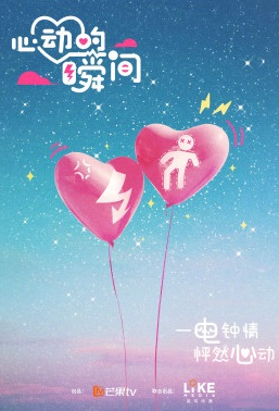 Heart Beating Moment Poster, 心动的瞬间 2020 Chinese TV drama series