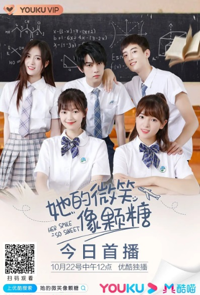 Her Smile So Sweet Poster, 她的微笑像颗糖 2020 Chinese TV drama series