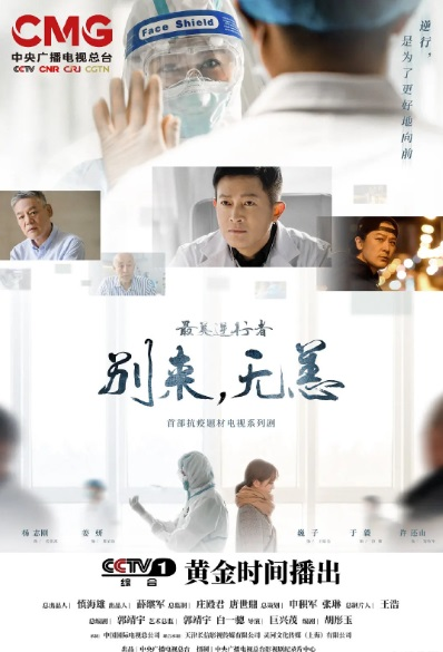 Heroes in Harm's Way Poster, 最美逆行者 2020 Chinese TV drama series