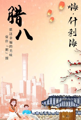 Hi, Shichahai Poster, 嗨,什刹海 2020 Chinese TV drama series