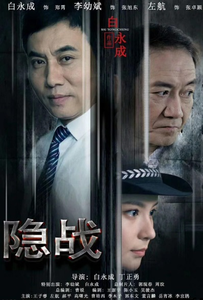 Hidden War Poster, 隐战 2020 Chinese TV drama series