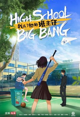 High School Big Bang Poster, 我成了他的班主任 2020 Chinese TV drama series