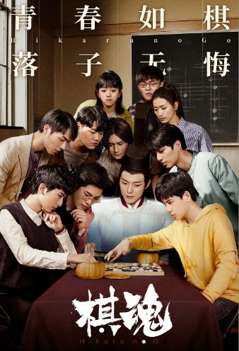 Hikaru No Go Poster, 棋魂 2020 Chinese TV drama series