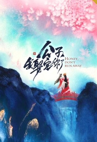 Honey, Don't Run Away Poster, 公子,我娶定你了 2020 Chinese TV drama series