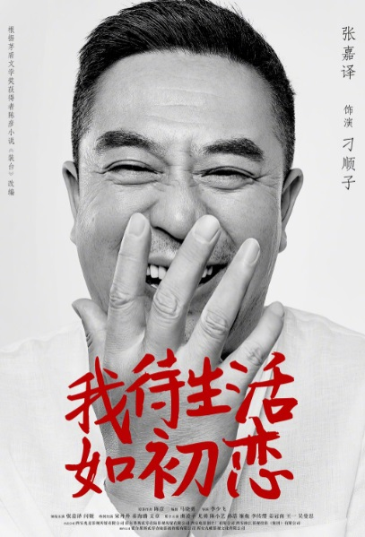 I Am Living Like a First Love Poster, 我待生活如初恋 2020 Chinese TV drama series