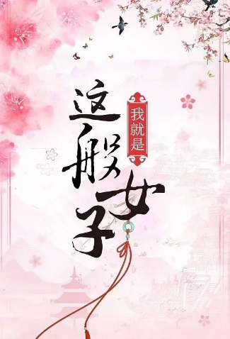 I Am Such a Woman Poster, 我就是这般女子 2020 Chinese TV drama series