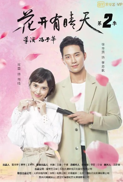 I Don't Want to Run 2 Poster, 花开有晴天2 2020 Chinese TV drama series