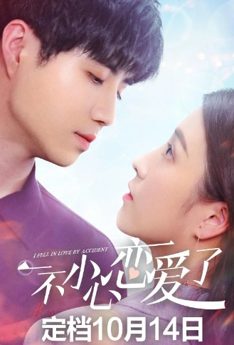 I Fell in Love by Accident Poster, 一不小心恋爱了 2020 Chinese TV drama series