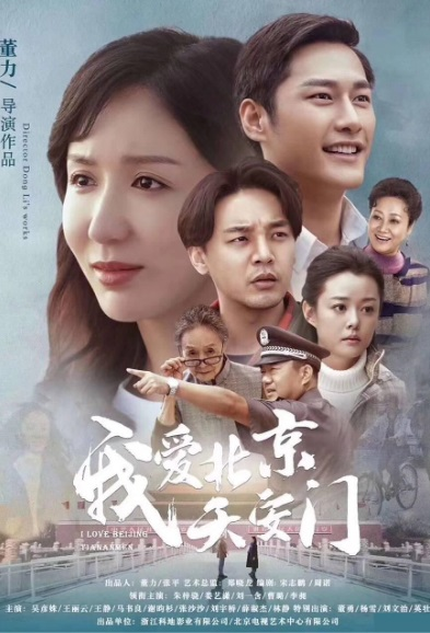 I Love Beijing Tiananmen Poster, 我爱北京天安门 2020 Chinese TV drama series