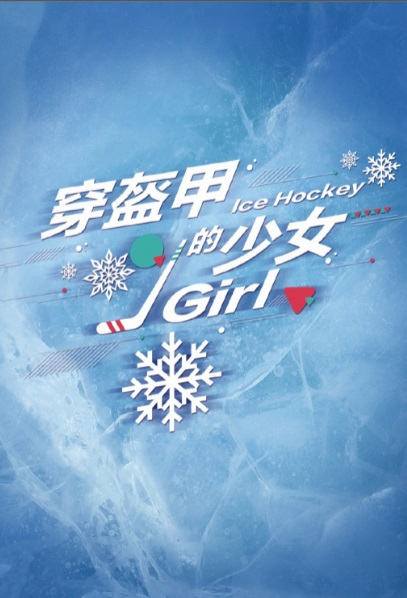 Ice Hockey Poster, 穿盔甲的少女 2020 Chinese TV drama series
