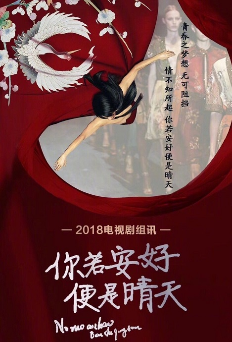 If You Are Well, Then All Is Well Poster, 若你安好便是晴天 2020 Chinese TV drama series