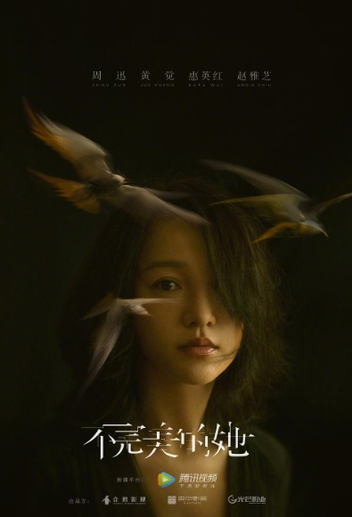 Imperfect Her Poster, 不完美的她 2020 Chinese TV drama series