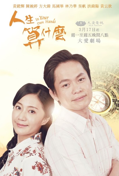 In Your Own Hands Poster, 人生算什麼 2020 Taiwan TV drama series