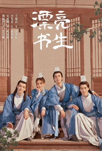 In a Class of Her Own Poster, 漂亮书生 2020 Chinese TV drama series