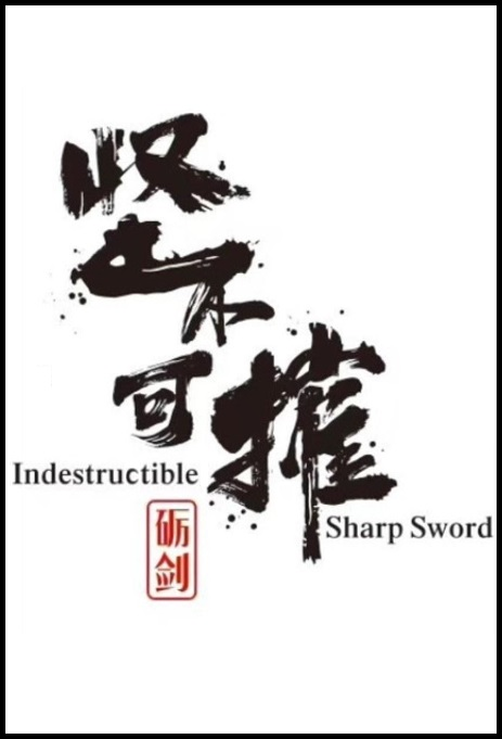 Indestructible Sharp Sword Poster, 砺剑 - 坚不可摧 2020 Chinese TV drama series
