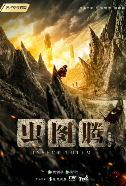 Insect Totem Poster, 虫图腾 2020 Chinese TV drama series