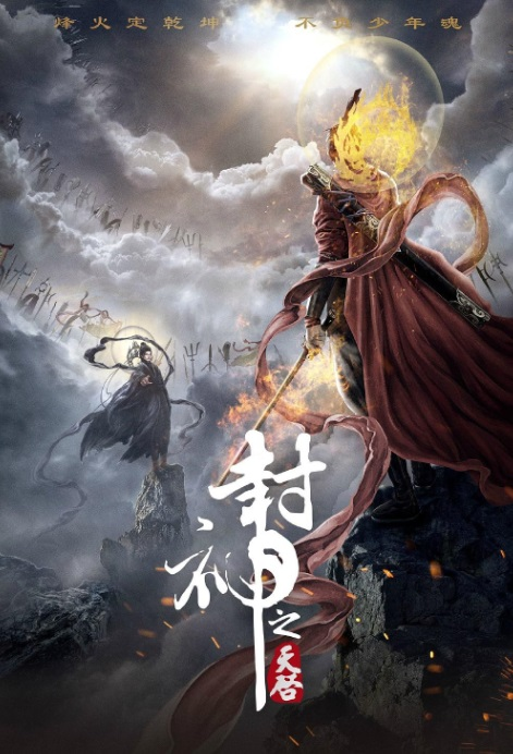 Investiture of the Gods Poster, 封神之天启 2020 Chinese TV drama series