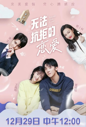 Irresistible Love Poster, 无法抗拒的恋爱 2020 Chinese TV drama series