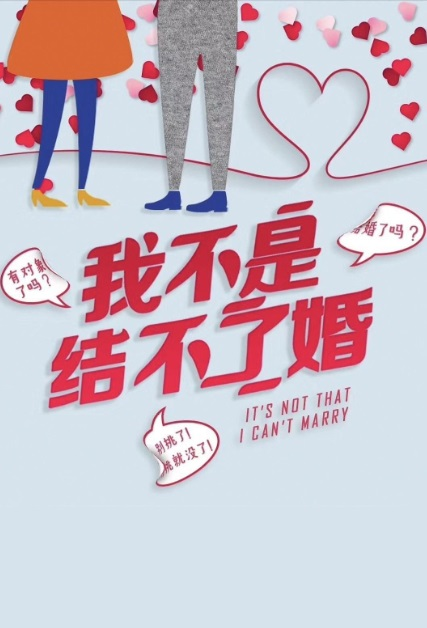It's Not That I Can't Marry Poster, 谁说我结不了婚 2020 Chinese TV drama series
