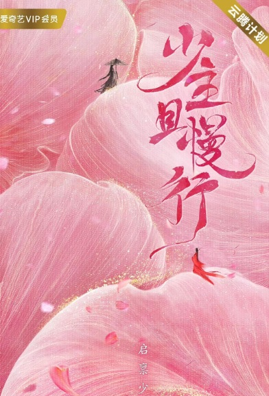 I've Fallen for You Poster, 少主且慢行 2020 Chinese TV drama series