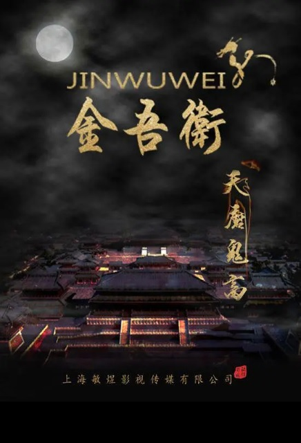 Jin Wuwei Poster, 金吾卫之天魔鬼畜 2020 Chinese TV drama series