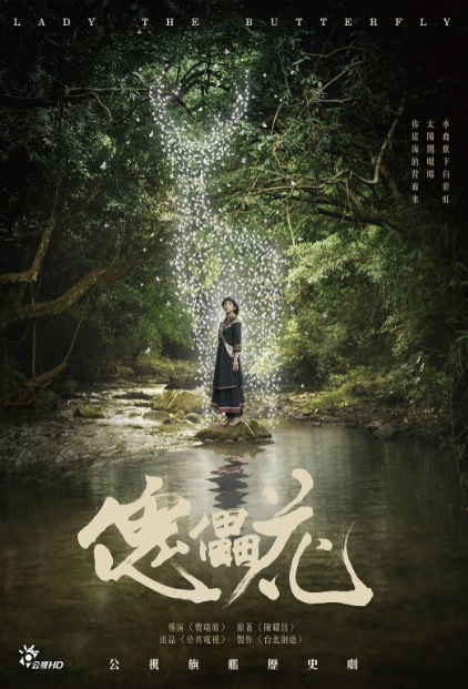 Lady the Butterfly Poster, 傀儡花 2020 Taiwan TV drama series
