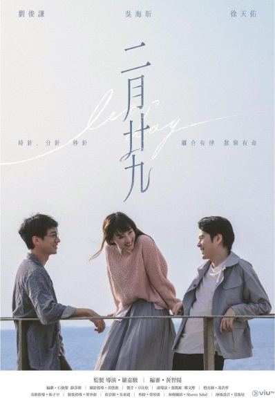 Leap Day Poster, 二月廿九 2020 Hong Kong TV drama series, HK drama
