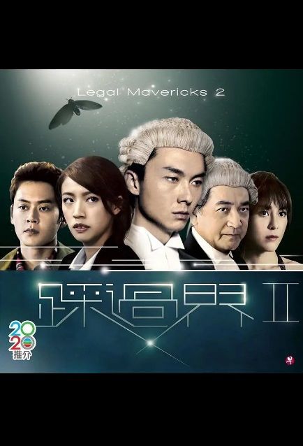 Legal Mavericks 2 Poster, 踩過界II 2020 Hong Kong TV drama series, HK drama