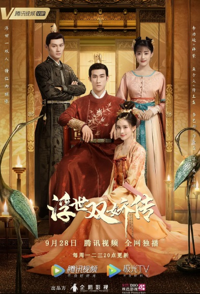 Legend of Two Sisters in the Chaos Poster, 浮世双娇传 2020 Chinese TV drama series