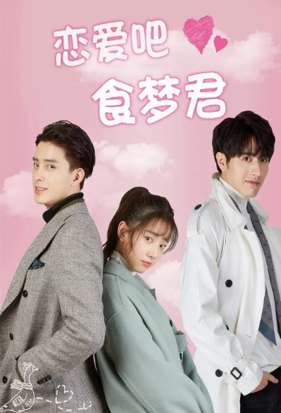 Let's Love, Dream Food King Poster, 恋爱吧,食梦君! 2020 Chinese TV drama series