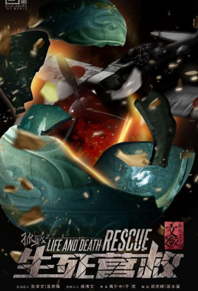 Life and Death Rescue Poster, 孤战之生死营救 2020 Chinese TV drama series